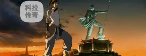 The Legend Of Korra 科拉传奇:第一季 全集